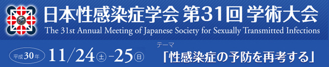 Japanese Association for Infectious Diseases 31st arts and sciences meeting